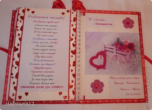 Подарок на рубиновую свадьбу родителям своими руками