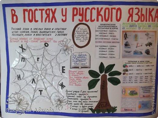 Плакат по русскому языку своими руками 1168