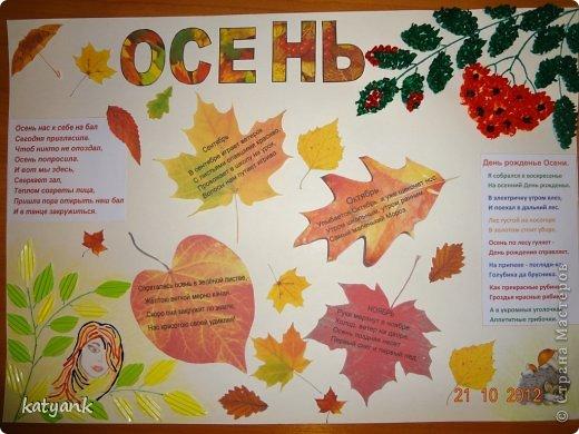 Осень плакаты для детского сада своими руками