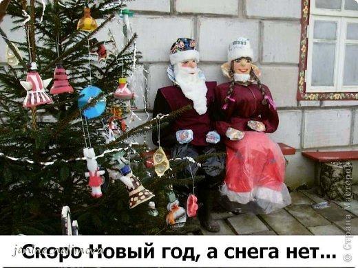 Куклы Новый год Новогоднее украшение двора Бутылки пластиковые фото 4