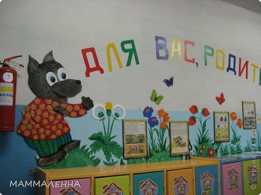 Я не страшный серый волк! Одна из стен гардероба группы. Волк выполнен из потолочных плиток, цветы, ягодки, бобачки тоже, а вот трава нарисована непосредственно на стене. В качестве героев волк и лиса выбраны не случайно, так как группа у нас называется теремок. фото 1