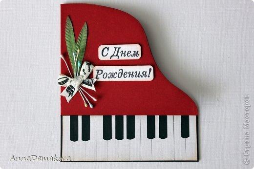 Открытки с пианино поздравительные открытки