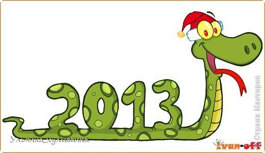 Поделка изделие Новый год Вырезание Змея Бумага фото 2.