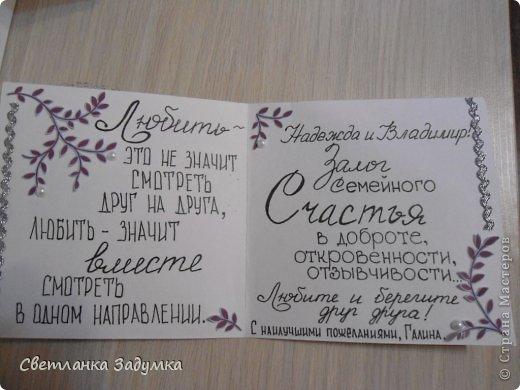 Свекровь попросила сделать открытку на годовщину свадьбы друзей.  фото 2