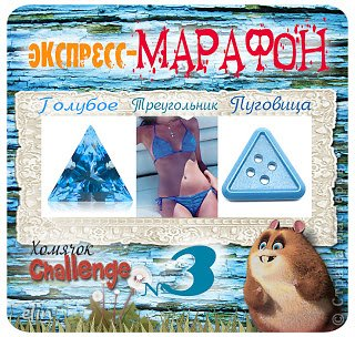 Третье задание Экспресс-марафона на Хомячке. В этот раз нужно использовать в своей работе что-то треугольное , что-то голубое и пуговицу.  Я связала крючком ключницу: она из треугольных мотивов, связана из голубой хлопковой нити, декорирована металлическими пуговками. фото 7
