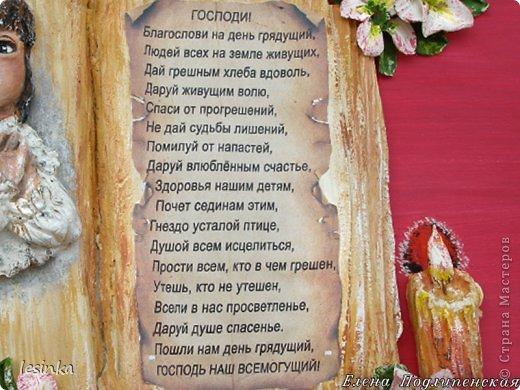 Сегодня я с духовной картиной и прекрасным стихотворением-молитвой Анжелики Колесниковой. фото 3