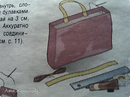вот моя сумка на она конечно не очень получилась фото 4