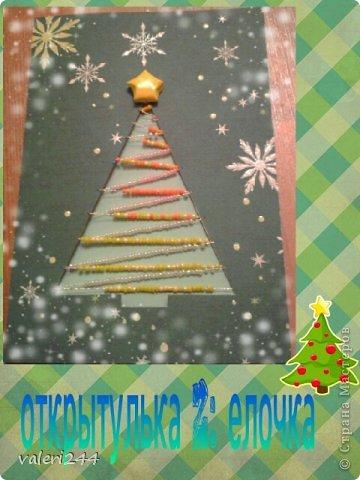 Всем доброй ночи уже!и хочу всех поздравить с тем,что мы выжили 21! ) хочу предоставить на ваш суд мои открыточки на Новый год.Это не все,будут еще пополнения,но пока что так.Вот первая открытка,это пока у меня не было скрап бумаги,поэтому постенькая. фото 2