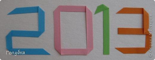 """Ну вот и подходит 2012 год к своему концу, а значит и завершился наш проект """"Календарь. Оригами. 2013"""" Длился он середины сентября до середины декабря. На последнем занятии 14 декабря мы финишировали.  фото 2"""