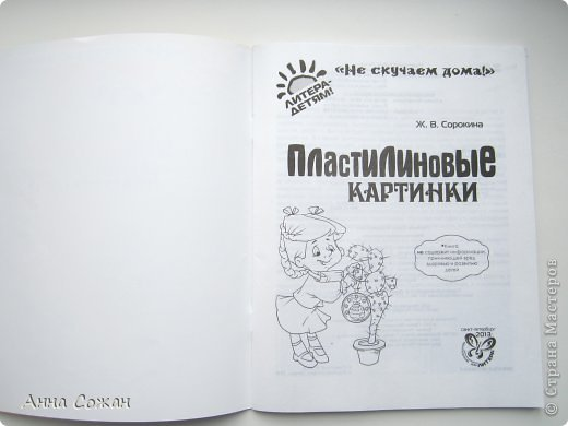 """Здравствуйте друзья! Хотела бы показать Вам несколько работ моих учеников 2-ого класса, школа №249 (г Санкт-Петербург). Вот уже год работает наша студия """"ПЛАСТИЛИНята"""". Трудимся мы не покладая рук, их терпению и усидчивости не видно конца. Именно они сподвигли меня на книгу """"Пластилиновые картинки"""",которую я написала в этом году и она уже вышла в свет. (магазины """"Буквоед"""" , в Питере -Книжная Ярмарки Дк им.Крупской)) http://www.litera.spb.ru/catalog/preschool/home-alone/plastilinovye-kartinki-ins Для меня - это первый опыт с крупным издательством. Получила массу удовольствия. Это новый виток в моём творчестве. Так как на протяжении восьми лет  я пишу сказки, стихи и рассказы под псевдонимом Анна Сожан . В этой книге я выступаю как педагог дополнительного образования Сорокина Жанна Владимировна, такой меня знают мои дети-мои верные и благодарные Пластилинята.    Ежик в лесу Морозовой Яны , 2 кл.  фото 11"""