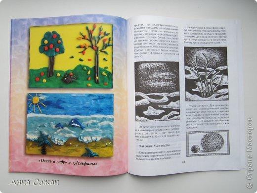 """Здравствуйте друзья! Хотела бы показать Вам несколько работ моих учеников 2-ого класса, школа №249 (г Санкт-Петербург). Вот уже год работает наша студия """"ПЛАСТИЛИНята"""". Трудимся мы не покладая рук, их терпению и усидчивости не видно конца. Именно они сподвигли меня на книгу """"Пластилиновые картинки"""",которую я написала в этом году и она уже вышла в свет. (магазины """"Буквоед"""" , в Питере -Книжная Ярмарки Дк им.Крупской)) http://www.litera.spb.ru/catalog/preschool/home-alone/plastilinovye-kartinki-ins Для меня - это первый опыт с крупным издательством. Получила массу удовольствия. Это новый виток в моём творчестве. Так как на протяжении восьми лет  я пишу сказки, стихи и рассказы под псевдонимом Анна Сожан . В этой книге я выступаю как педагог дополнительного образования Сорокина Жанна Владимировна, такой меня знают мои дети-мои верные и благодарные Пластилинята.    Ежик в лесу Морозовой Яны , 2 кл.  фото 12"""
