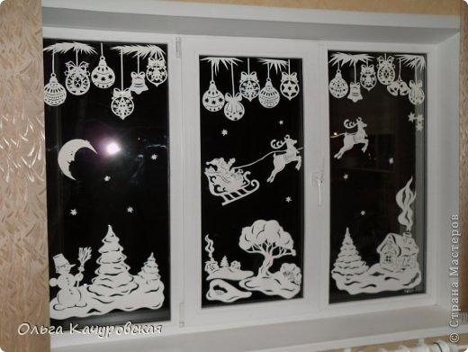 """И в этом году мы опять украсили окна!!!  И таааак хочется со всеми вами поделиться своей радостью!!!  Это окно """"по мотивам"""" прошлогоднего, но чуть более прорисованное... Сначала планировала оформить окно другой композицией... Перебрала """"кучу"""" новогодних сказок, образов... И поняла, что нравится  прошлогодний сюжет, поэтому решила его оставить... Я использовала ватман, он более жесткий, и вырезанная картинка дольше сохраняется (ватман режу канцелярским ножом, только надо чаще обновлять лезвие). На окна клею при помощи скотча, его на окне практически не видно. А потом, когда снимаю, аккуратно загибаю кусочки скотча за картинку - и аккуратно складываю... до следующего года . Кстати, на окне пятен от скотча не остаётся... Схемы в формате PDF можно скачать на сайте КАРТОНКИНО http://kartonkino.ru/   (схемы представлены на страницах электронной книги """"Новогодние узоры"""" - нужно просто оформить на неё """"подписку"""")))).  фото 3"""