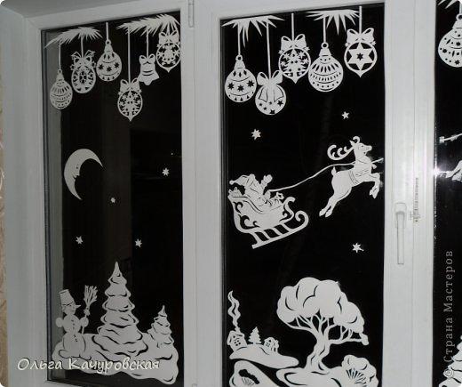 """И в этом году мы опять украсили окна!!!  И таааак хочется со всеми вами поделиться своей радостью!!!  Это окно """"по мотивам"""" прошлогоднего, но чуть более прорисованное... Сначала планировала оформить окно другой композицией... Перебрала """"кучу"""" новогодних сказок, образов... И поняла, что нравится  прошлогодний сюжет, поэтому решила его оставить... Я использовала ватман, он более жесткий, и вырезанная картинка дольше сохраняется (ватман режу канцелярским ножом, только надо чаще обновлять лезвие). На окна клею при помощи скотча, его на окне практически не видно. А потом, когда снимаю, аккуратно загибаю кусочки скотча за картинку - и аккуратно складываю... до следующего года . Кстати, на окне пятен от скотча не остаётся... Схемы в формате PDF можно скачать на сайте КАРТОНКИНО http://kartonkino.ru/   (схемы представлены на страницах электронной книги """"Новогодние узоры"""" - нужно просто оформить на неё """"подписку"""")))).  фото 4"""
