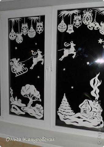 """И в этом году мы опять украсили окна!!!  И таааак хочется со всеми вами поделиться своей радостью!!!  Это окно """"по мотивам"""" прошлогоднего, но чуть более прорисованное... Сначала планировала оформить окно другой композицией... Перебрала """"кучу"""" новогодних сказок, образов... И поняла, что нравится  прошлогодний сюжет, поэтому решила его оставить... Я использовала ватман, он более жесткий, и вырезанная картинка дольше сохраняется (ватман режу канцелярским ножом, только надо чаще обновлять лезвие). На окна клею при помощи скотча, его на окне практически не видно. А потом, когда снимаю, аккуратно загибаю кусочки скотча за картинку - и аккуратно складываю... до следующего года . Кстати, на окне пятен от скотча не остаётся... Схемы в формате PDF можно скачать на сайте КАРТОНКИНО http://kartonkino.ru/   (схемы представлены на страницах электронной книги """"Новогодние узоры"""" - нужно просто оформить на неё """"подписку"""")))).  фото 5"""