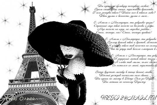 Вязание крючком Парижанка