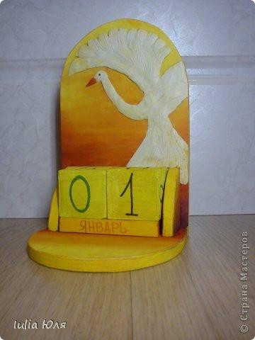 Вот и мой вечный календарь!