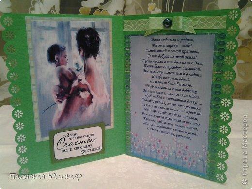 И снова здравствуйте! Сегодня я с открыткой для мамы коллеги (мужчины). Его мама на днях будет отмечать свой день рождения. Вот для нее, 56-летней женщины, и сделана эта открытка... фото 6