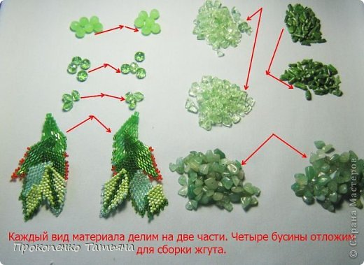 Вот такие кисточки ,как их собирать ,сделала мк-моя ученица-Наташа Вовченко фото 4