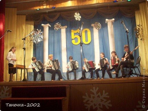 Вчера наша музыкальная школа отметила свой юбилей!!!!!!!!!!!!!! 50 лет!!!!!!!!!!!! Я вам расскажу немного об этом празднике. фото 10