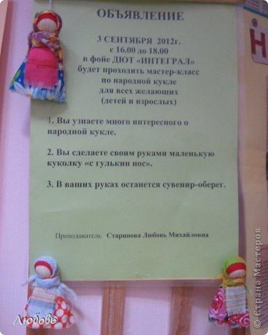Начало учебного года и моё приглашение на мастер-класс по народной кукле.