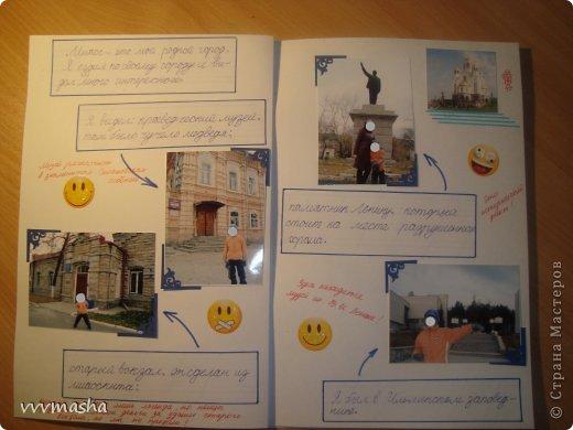 Как сделать проект моя родина 1 класс окружающий мир 350