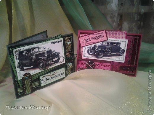 Здравствуйте, мои дорогие соседи! Сегодня я к вам с мужскими открытками... Очень люблю эту серию ретро-автомобилей, они смотрятся очень красиво! Думаю, мужчинам, которым они будут подарены, понравятся тоже... фото 2