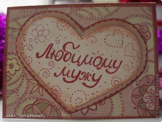 Валентинки открытки мужу