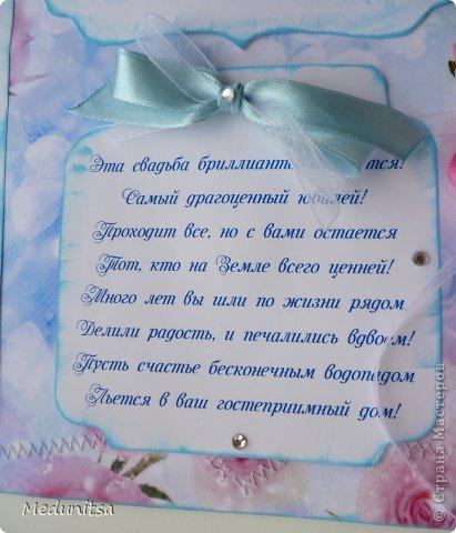 Поздравления с бриллиантовой свадьбой бабушке и дедушке