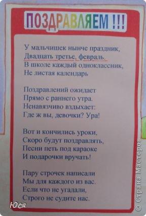 Вот такая яркая газета будет радовать мальчишек 23 февраля в классе моей дочери. фото 2