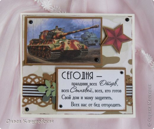 Открытки на 23 февраля с фотографиями своими руками - Колеса в Томске