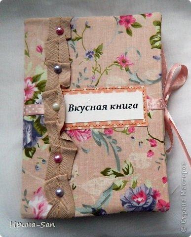 Как сделать обложку из ткани на блокнот