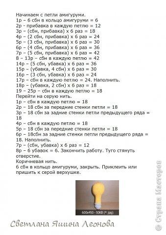 Игрушка Мастер-класс Вязание крючком Светлячок МК Пряжа фото 14