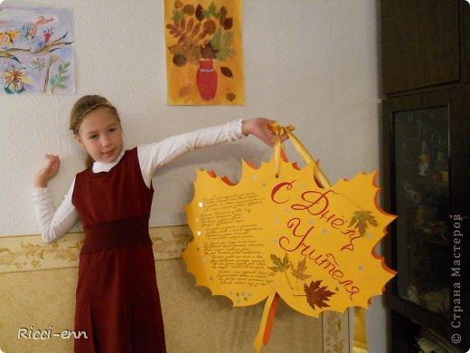 Плакат ко дню учителя своими руками объемная