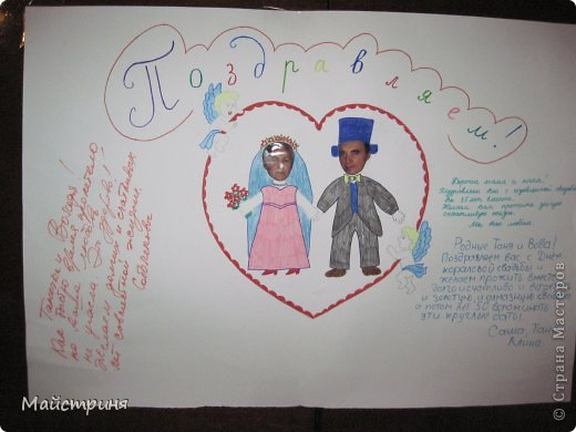 Плакат к годовщине свадьбы своими руками фото