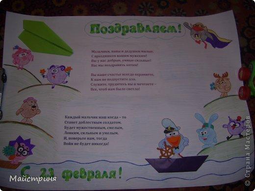Плакат поздравление мальчиков фото 951