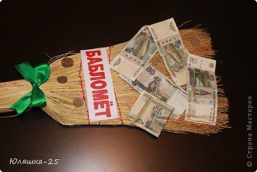 Оригинальный подарок деньгами своими руками