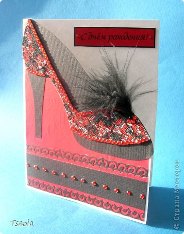 """Доброго времени суток! Давно хотелось сделать открытку с """"обувью"""" и как раз заказали открытку для женщины на n-летие. Задумалось и осуществилось в красно-черных тонах, а сейчас думаю, не слишком ли? Основа - бумага для акварели, подложка - """"велюровая"""" бумага (набор бумаги фирмы """"АЛЬТ"""" под маркой Cut&Paste), перышки от боа, стразы - наклейки для телефона. фото 2"""