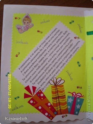 Вот такой на мой взгляд оригинальный подарок я сделала своей подруге на День рождение. Я очень долго думала ........что-же подарить??? и придумала! Вам интересно что я придумала? фото 13