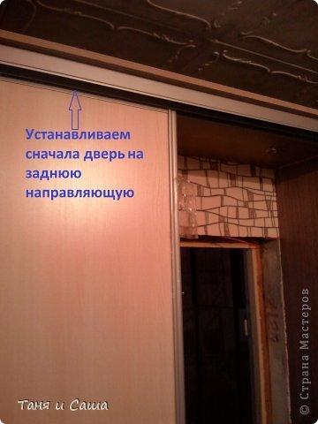 Готовый шкаф и мастер по этому шкафу (мой муж - Сергей) Имея в коридоре пять дверей, я стала задумываться как бы сделать там шкафчик, который бы не мешал никому и в тоже время спрятал всю верхнюю одежду, обувь и всякую мелочь.  фото 14