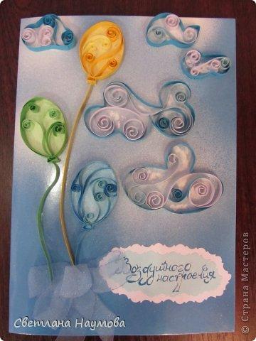 открытка воздушного настроения . фото 1
