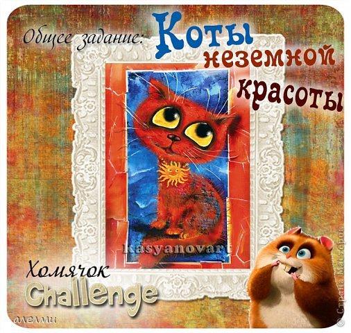Вот и ещё одна киска! Размерчик приличный с хвостом почти 40 см. http://homyachok-scrap-challenge.blogspot.com/2013/03/cats.html на Хомячке проходит конкурс, вот решила принять участие, спасибо Лене LL.  фото 4