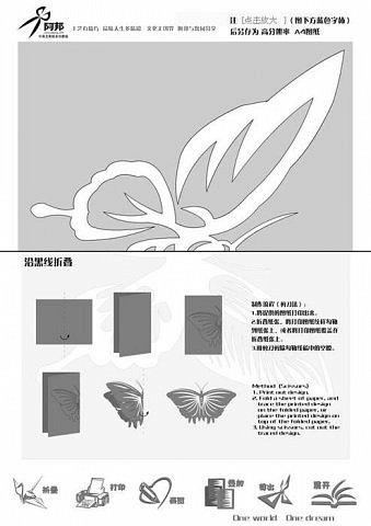 Декор предметов Вырезание Бабочки+схема Бумага фото 7