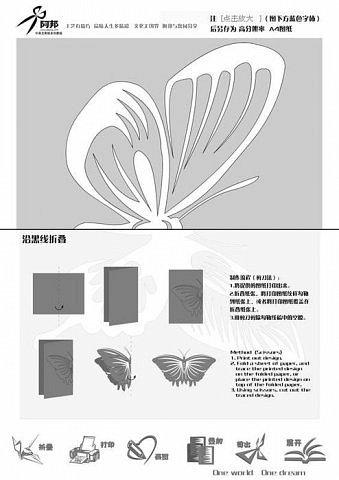 Декор предметов Вырезание Бабочки+схема Бумага фото 8