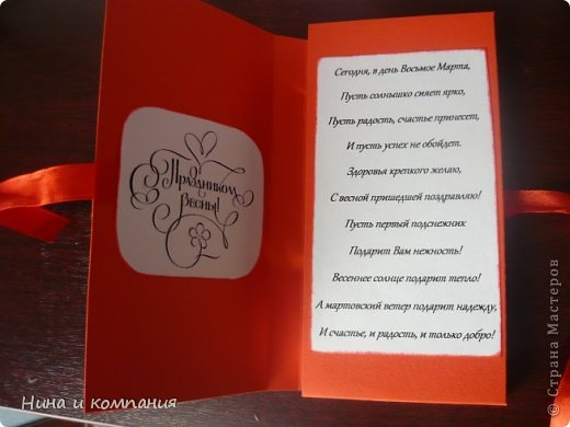 Такие открытки и шоколадница мои дети делали в подарок на 8 марта, а я им немного помогала. фото 13