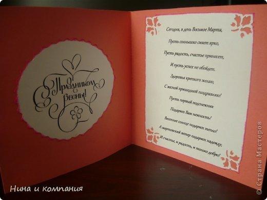 Такие открытки и шоколадница мои дети делали в подарок на 8 марта, а я им немного помогала. фото 16