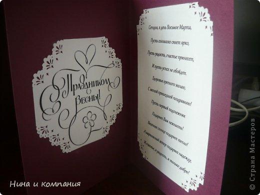 Такие открытки и шоколадница мои дети делали в подарок на 8 марта, а я им немного помогала. фото 4
