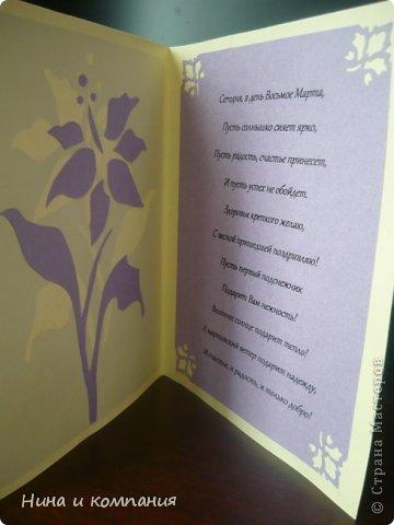 Такие открытки и шоколадница мои дети делали в подарок на 8 марта, а я им немного помогала. фото 6