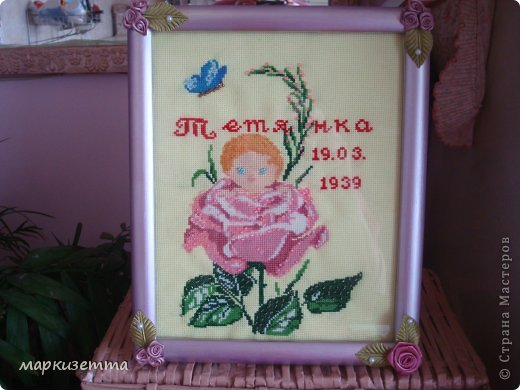 вышивка - подарок для бабушки