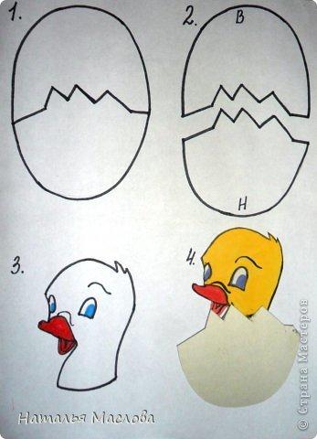 Попробуйте сделать с детьми вот такую поделку. Яйцо целое. фото 3