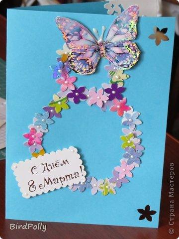 Открытка к 8 марта с бабочкой